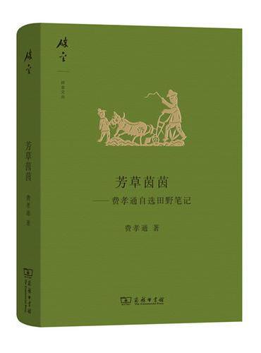 芳草茵茵——费孝通自选田野笔记(碎金文丛4)