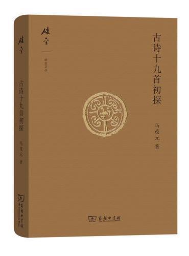 古诗十九首初探(碎金文丛4)