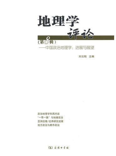 地理学评论(第八辑)——中国政治地理学:进展与展望