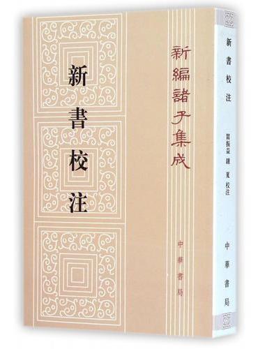 新书校注(新编诸子集成)