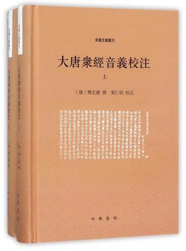 大唐众经音义校注(全2册·音义文献丛刊)