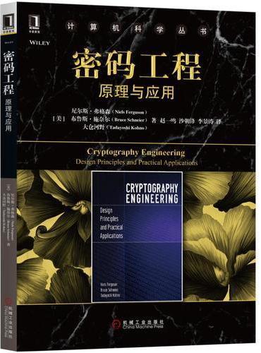 密码工程:原理与应用