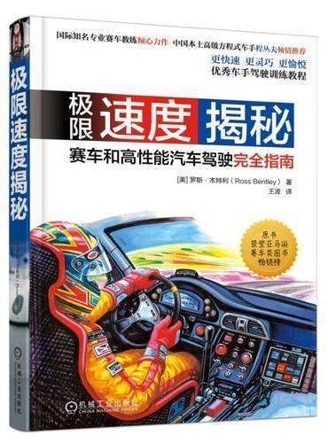 极限速度揭秘:赛车和高性能汽车驾驶完全指南