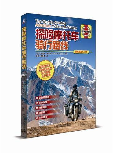 探险摩托车骑行路线