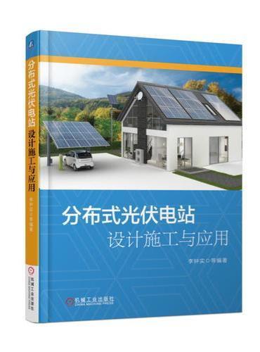 分布式光伏电站设计施工与应用