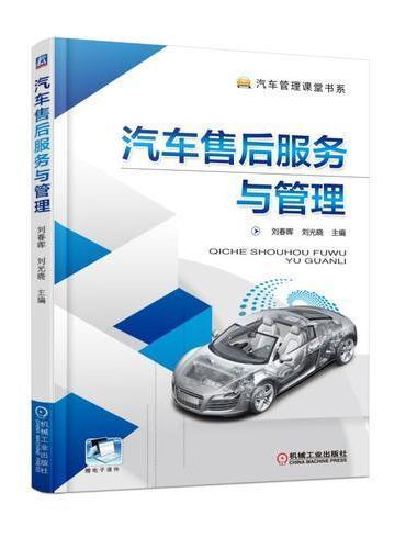 汽车售后服务与管理