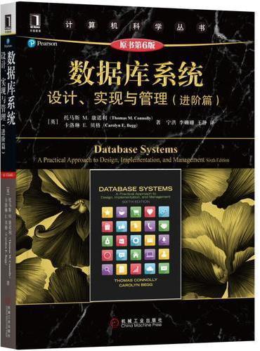 数据库系统:设计、实现与管理(进阶篇)(原书第6版)