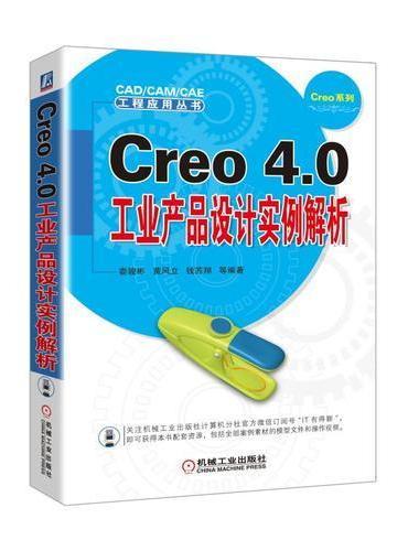 Creo 4.0工业产品设计实例解析
