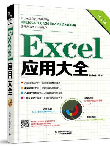 Excel应用大全(白金版)