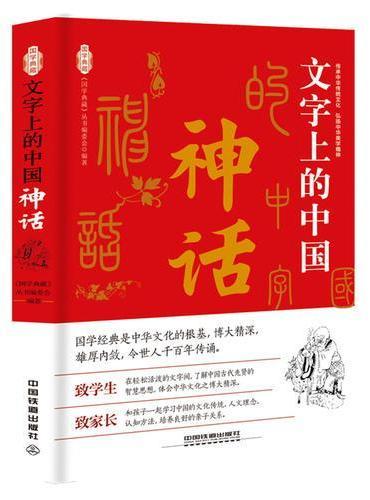 文字上的中国:神话