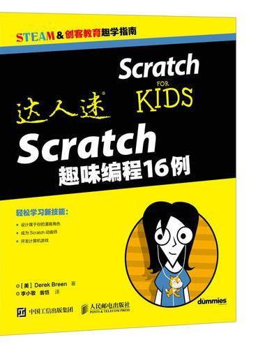 达人迷 Scratch趣味编程16例