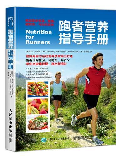 跑者营养指导手册