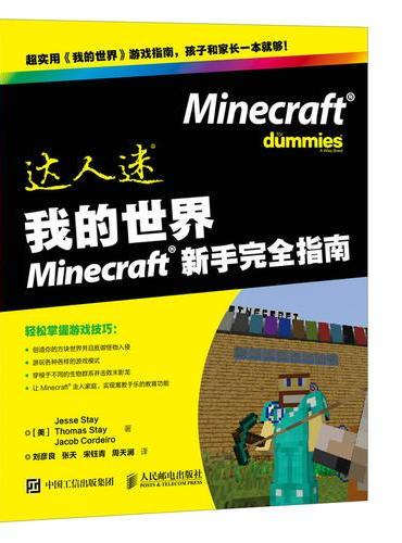 我的世界Minecraft新手完全指南