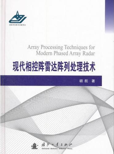 现代相控阵雷达阵列处理技术