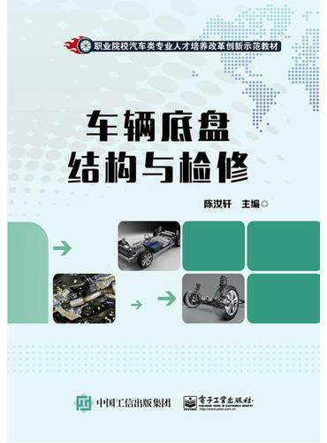 车辆底盘结构与检修