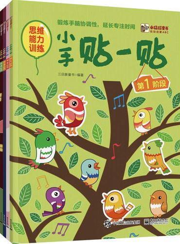 幼幼启蒙ABC  小手贴一贴(全4册)(全彩)
