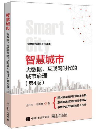 智慧城市:大数据、互联网时代的城市治理(第4版)