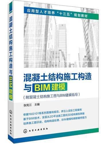 混凝土结构施工构造与BIM建模(附混凝土结构施工图与BIM建模指导)(张宪江)