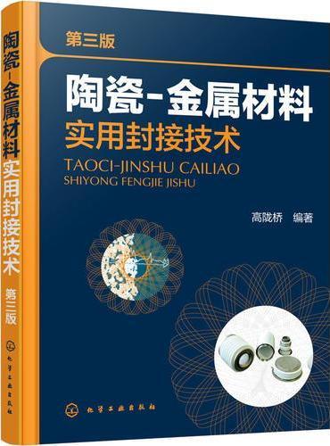 陶瓷-金属材料实用封接技术(第三版)