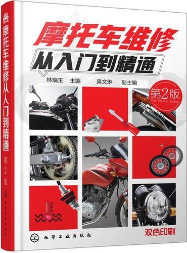 摩托车维修从入门到精通(第2版)