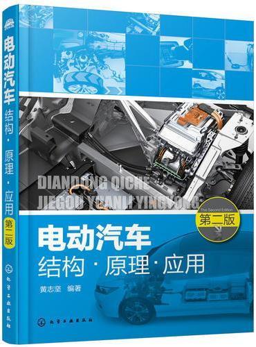 电动汽车结构·原理·应用(第二版)