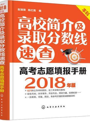 高校简介及录取分数线速查(2018年版)