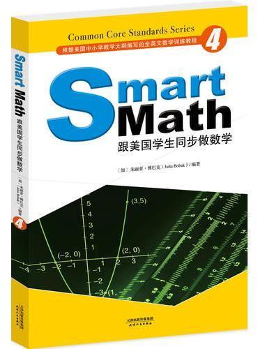 Smart Math:跟美国学生同步做数学(彩色英文版 Grade 4)