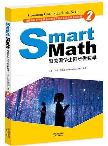 Smart Math:跟美国学生同步做数学(彩色英文版 Grade 2)