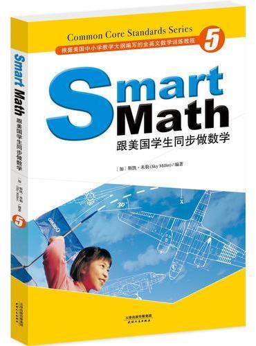 Smart Math:跟美国学生同步做数学(彩色英文版 Grade 5)