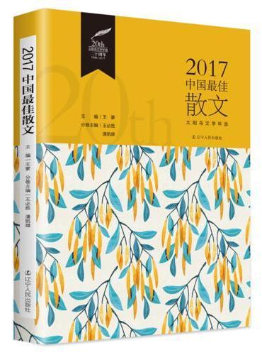2017中国最佳散文