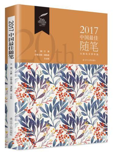 2017中国最佳随笔