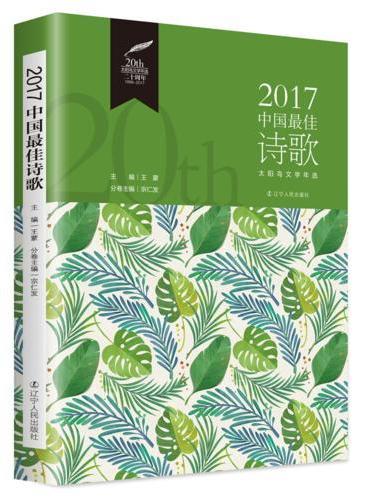 2017中国最佳诗歌