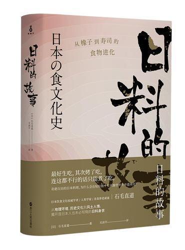 日料的故事:从橡子到寿司的食物进化