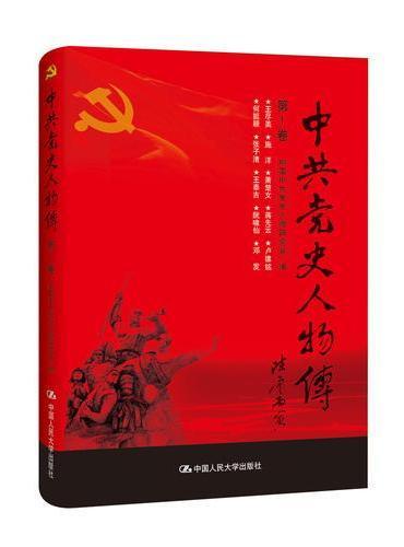 中共党史人物传·第1卷