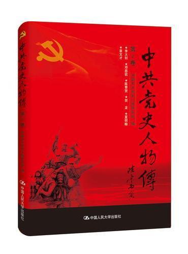 中共党史人物传·第2卷