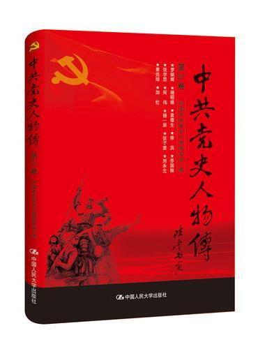 中共党史人物传·第37卷