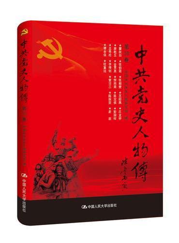 中共党史人物传·第38卷