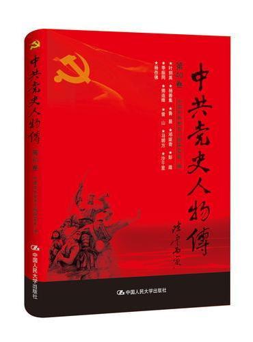 中共党史人物传·第40卷