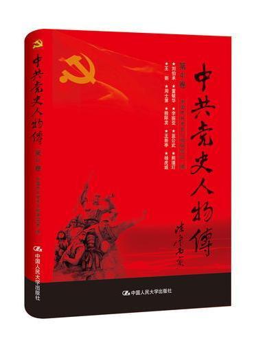 中共党史人物传·第41卷
