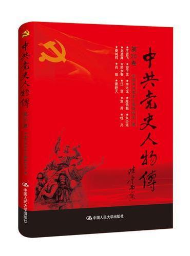 中共党史人物传·第20卷