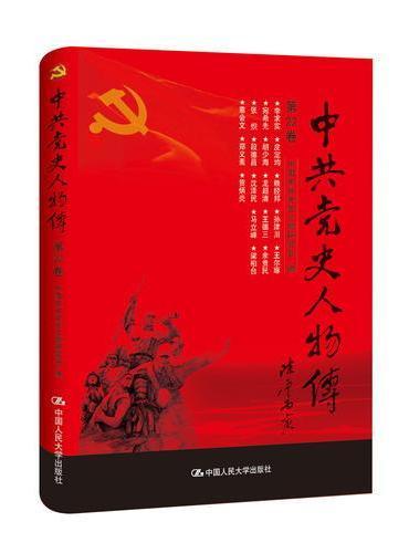中共党史人物传·第22卷