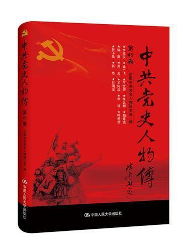 中共党史人物传·第45卷