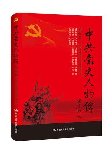 中共党史人物传·第46卷