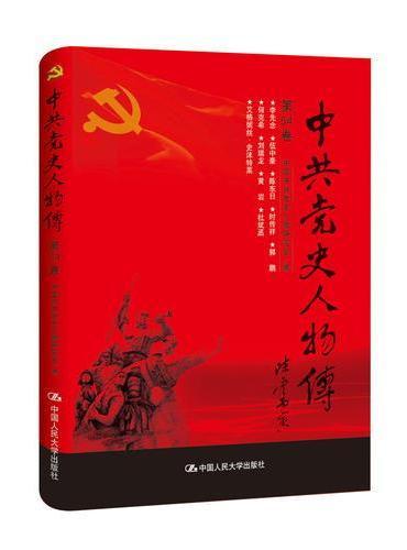 中共党史人物传·第54卷
