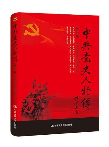 中共党史人物传·第56卷