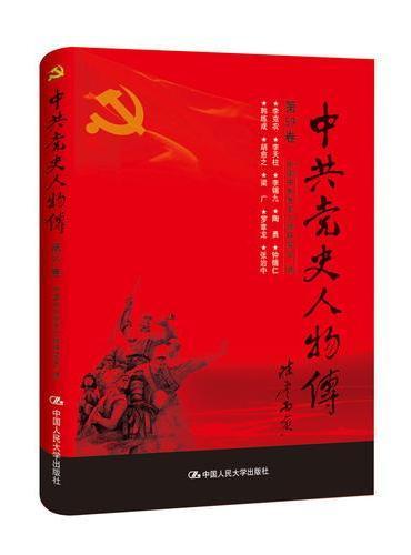 中共党史人物传·第59卷