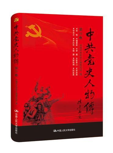 中共党史人物传·第78卷