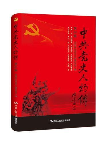 中共党史人物传·第84卷