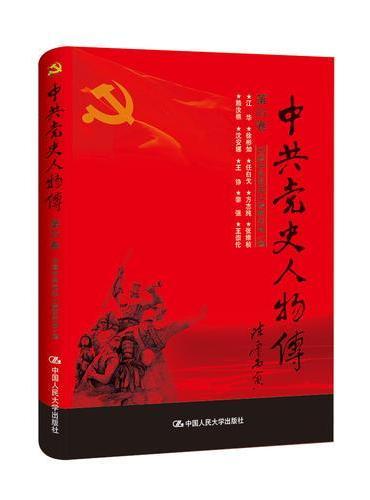 中共党史人物传·第85卷