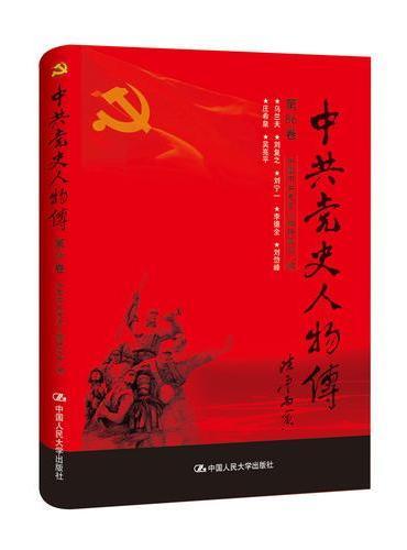 中共党史人物传·第86卷